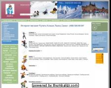 Наполнение интернет-магазина зимних спорттоваров