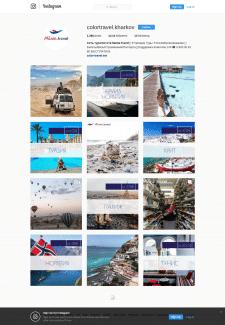 Color Travel (после ребрендинга Mama Travel)