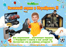 Листовка полиграфия ИгроДром