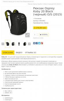 Наполнение сайта рюкзаков товарами (121 позиция)