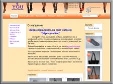 Магазин опотовой продажи обуви