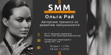 Ольга Рай - сексолог, психолог, тренер.