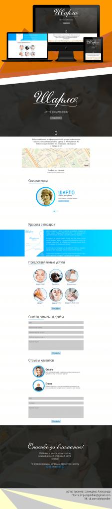 Макет сайта центра косметологии