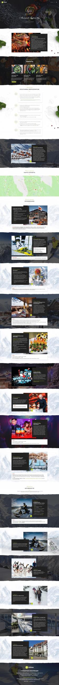 Разработка дизайна для сайта S7