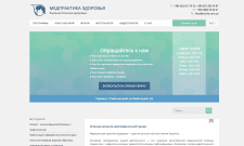 WordPress, клиника «Медпрактика здоровье»