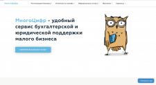 Сайт для юридической бухгалтерскойподдержки