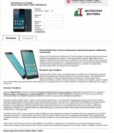 Xiaomi Redmi Note2- как правильно завоевывать рыно