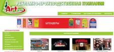 Сайт-визитка для рекламного агенства