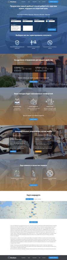 Landing Page для компании bus4you