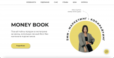 MoneyBook | Продающий лендинг для SMM специалиста