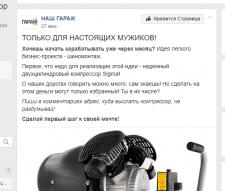 Продающие рекламные посты