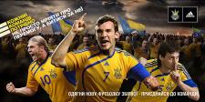 борд к юбилею Адидас, для Адидас-Украина