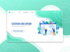 "Landing Page ""WebCreate"""