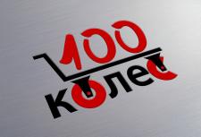 "Логотип ""100 Колес"""
