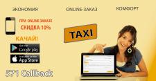 Концепция рекламной кампании Такси 571