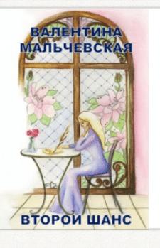 """Редактирование рассказа-фэнтези """"Второй шанс"""""""