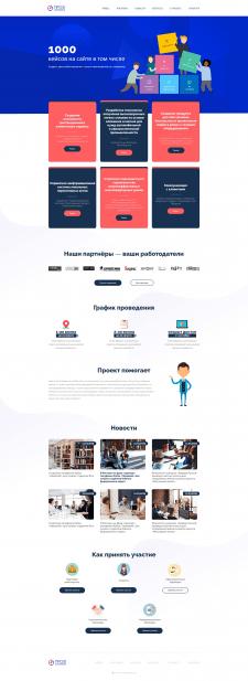 Дизайн сайта проф-стажировки