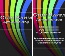 визитка арт-директора
