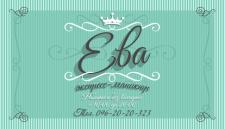 визитка Ева А