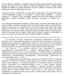 Перевод научной статьи РУС-ENG