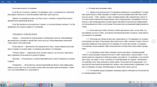 Составление соглашение пользователя интернет сайта