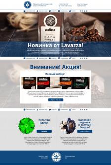 Дизайн сайта кофе