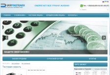 Создание сайта страховой кампании (под ключ)