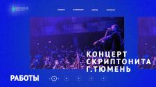 Дизайн главной страницы для сайта звук. оборудован