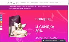 Сайт представителя AVON