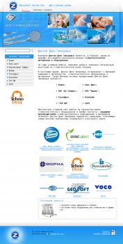 Контент менеджмент www.dentaldepo.com.ua