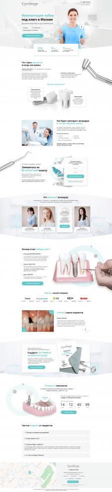 Одностраничник для стоматологической клиники