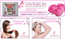 Крымская натуральная косметика Таврикон