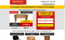 Сайт офисной мебели