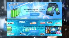 Баннера для сайта batterylux.ua