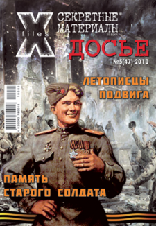 Обложка журнала Досье