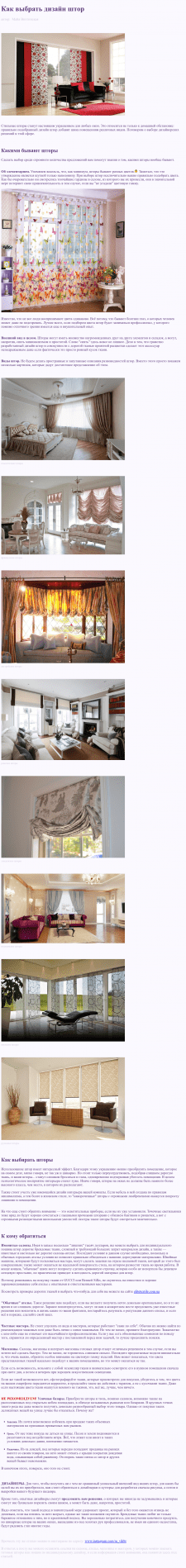 Как выбрать дизайн штор