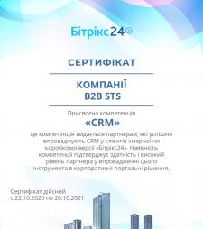 """Компетенция """"CRM"""" 2020-2021"""