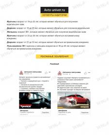 Автошкола // Таргетинг Facebook