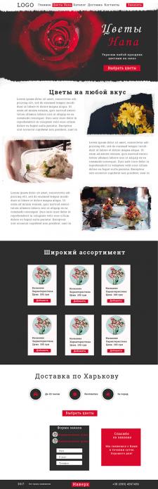 """Прототип """"Flowers lending"""""""