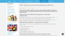 Статья «Изучаем английский язык на Мальте».