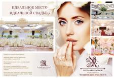 Принт в свадебный журнал