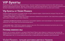 Категории для доставки цветов
