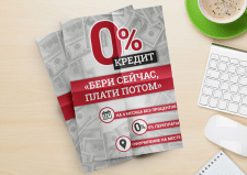 """Плакат кредитования """"Кредит под 0%"""""""