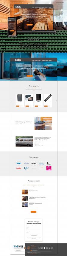 EOS. Сайт по продаже оборудования для Spa