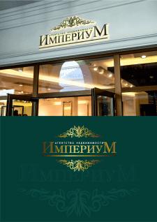 Вывеска для агентства недвижимости Империум