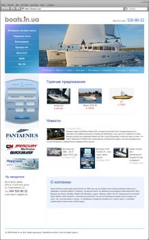 Сайт Boats.in.ua