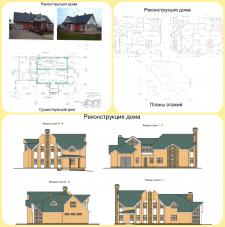Реконструкция существующего одноэтажного жилого до