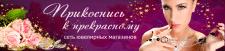 Рекламный баннер сети ювелирных магазинов