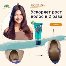 Баннер для cайта Princess Hair