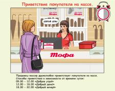 """Иллюстрация для комикса Дома обуви """"ТОФА"""""""